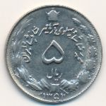 Иран, 5 риалов (1973–1977 г.)