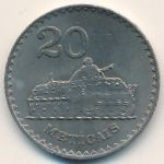 Мозамбик, 20 метикал (1980 г.)