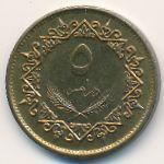 Ливия, 5 дирхамов (1979 г.)