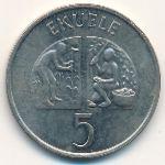 Экваториальная Гвинея, 5 экуэле (1975 г.)