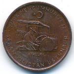 Турция, 10 куруш (1971 г.)