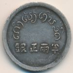 French Indo China, 1/2 tael, 1943