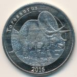 Майотта, 1 франк (2016 г.)