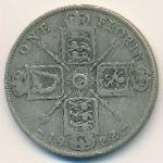 Великобритания, 1 флорин (1922–1923 г.)