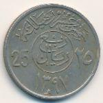 Саудовская Аравия, 25 халала (1976–1979 г.)