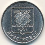Приднестровье, 1 рубль (2017 г.)