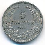 Болгария, 5 стотинок (1906 г.)