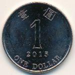 Гонконг, 1 доллар (2015 г.)