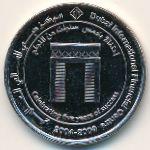 ОАЭ, 1 дирхам (2009 г.)