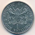 Кения, 1 шиллинг (1978 г.)