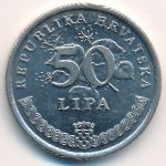 Хорватия, 50 лип (1993 г.)