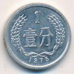 Китай, 1 фень (1975 г.)