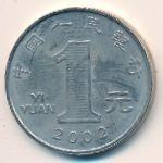 Китай, 1 юань (2002 г.)