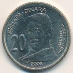 Сербия, 20 динаров (2006 г.)