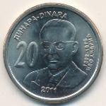 Сербия, 20 динаров (2011 г.)