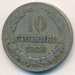 Болгария, 10 стотинок (1888 г.)