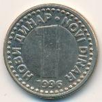 Югославия, 1 новый динар (1996–1999 г.)