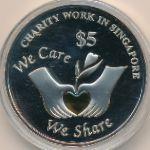 Сингапур, 5 долларов (1998 г.)