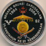 Бруней, 2 доллара (2004 г.)