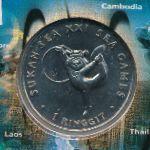 Малайзия, 1 ринггит (2001 г.)