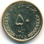 Иран, 50 риалов (2006 г.)