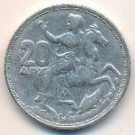 Греция, 20 драхм (1960–1965 г.)