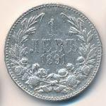 Болгария, 1 лев (1891 г.)