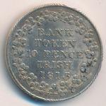 Ирландия, 10 пенсов (1813 г.)