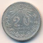 Мексика, 20 сентаво (1937 г.)