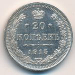 Николай II (1894—1917), 15 копеек (1915 г.)