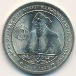 Таджикистан, 1 сомони (2007 г.)