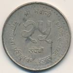 Непал, 25 рупий (1984 г.)