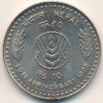 Непал, 10 рупий (1995 г.)