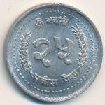 Непал, 25 пайс (1985–1993 г.)