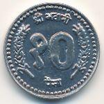Непал, 10 пайс (1999 г.)