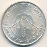 Непал, 10 рупий (1968 г.)