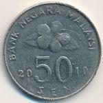 Малайзия, 50 сен (1990–2010 г.)