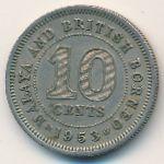 Малайя и Британское Борнео, 10 центов (1953 г.)