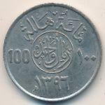 Саудовская Аравия, 100 халала (1976 г.)