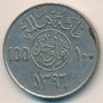 Саудовская Аравия, 100 халала (1976–1980 г.)