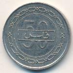 Бахрейн, 50 филсов (2000 г.)