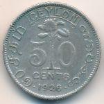 Цейлон, 50 центов (1926 г.)