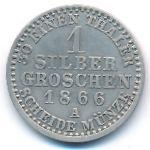 Пруссия, 1 грош (1866–1867 г.)