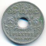 Ливан, 1 пиастр (1933 г.)