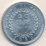 Камбоджа, 50 сен (1959 г.)