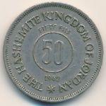 Иордания, 50 филсов (1962 г.)