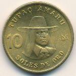 Перу, 10 солей (1981 г.)