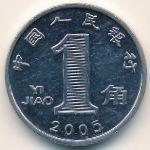 Китай, 1 цзяо (2005 г.)