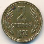 Болгария, 2 стотинки (1974 г.)