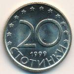 Болгария, 20 стотинок (1999 г.)